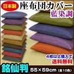 座布団カバー 55×59cm 銘仙判 綿100% 藍染め調