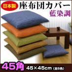 業務用 座布団カバー 45×45cm 茶席判 綿100% 藍染め調