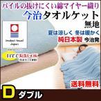 今治タオルケット ダブル 180×230cm 日本製 洗える マイヤー織り 無地