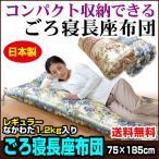 ごろ寝長座布団 日本製 なかわた 1.2kg入り コンパクト 収納 75×185cm