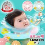 浮き輪 赤ちゃん 子ども お風呂 ベビー 可愛い 新生児 専用 大人気 スイマーバックル付 首リング プレスイミング グッズ うきわ 乳幼児 ボディリング