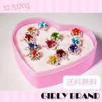 おもちゃ 指輪 こども キッズ リング 12個 フリーサイズ 混合色