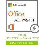 Microsoft office 365 Win/Mac スマートフォン ipadなど5台まで 再インストール可 ダウンロード版 永久版