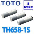 ショッピングTOTO TOTO TH658-1S 3個入り TH6581S 浄水器 浄水器兼用混合栓用 標準タイプ キッチン 水 水道水