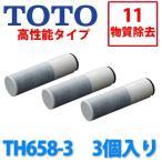 ショッピングTOTO TOTO TH658-3 3個入り TH6583 高性能タイプ 浄水器 浄水器兼用混合栓用 キッチン 水 水道水 11物質除去