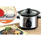 煮込み料理 卓上 経済的 カレー シチュー ビーフシチュー 角煮 電気調理器 D-STYLIST スロークッカー 1.5L KK-00256