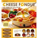 Yahoo!両総屋Yahoo!店バン 野菜 フォンデュ鍋 チーズ チョコレートフォンデュ カマンベール D-STYLIST チーズフォンデュ KK-00441 お買い得8台セット