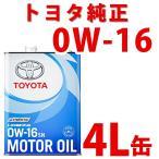 トヨタ TOYOTA 純正 キャッスル エンジンオイル  0W-16  0W16   4L缶 ガソリン車用オイル ハイブリット 08880-12105