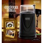 コーヒ コーヒ豆 挽きたて 淹れたて 香り 朝食 休憩 ひと息 D-STYLIST 電動コーヒーミル ブラック KK-00483BK ホワイト KK-00483WH