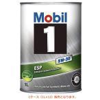 モービル1 mobil 1 ESP 5W-30 5W30 1L 1ケース(1L×12) 合成油 ベンツ フォルクスワーゲン VW ドイツ車 欧州車