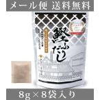グルテンフリー 鰹ふりだし 8g×8袋 出汁 ダシ パック さきしま謹製  化学調味料不使用 広島産 原木椎茸 使用 メール便配送 代引不可