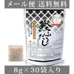 グルテンフリー 鰹ふりだし 8g×30袋 出汁 ダシ パック さきしま謹製  化学調味料不使用 広島産 原木椎茸 使用 メール便配送 代引不可