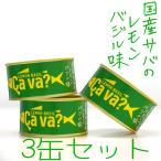 サバ缶 鯖缶 サヴァ CAVA さばの レモンバジル味 3缶セット 缶詰 岩手県産 国産鯖を使用 おしゃれで 美味しく どんなレシピにも合います