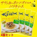 エスビー食品 サヴァ缶とオリーブオイルのパスタソース