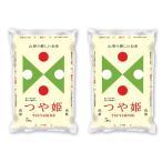 山形県産ブランド米 つや姫 10kg(5kg×2) お米 ご飯 おにぎり 白米 庄内米 平成3...