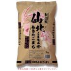 秋田県産あきたこまち 5kg 平成30年産 米 お米 ライス ごはん ご飯 稲 大仙市 仙北市
