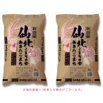 秋田県産あきたこまち10kg(5kg×2)  平成30年産 米 お米 ライス ごはん ご飯 稲 大仙市 仙北市