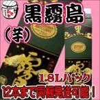 お買い得 芋焼酎 黒霧島 1.8Lパック 1本