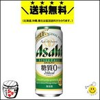 送料無料 アサヒ スタイルフリー 500ml缶×2ケース