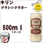キリン クラシック ラガー 500ml  1ケース