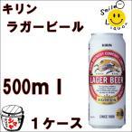 キリン  ラガー 500ml  1ケース