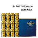サントリー ザ・プレミアム・モルツ ビールセット350ml×12本 BPC3S