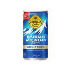 ジョージアコーヒー エメラルドマウンテンブレンド185缶 1ケース