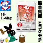 水晶米 新米 熊本県産 ヒヨクもち もち米1.4Kg(一升)