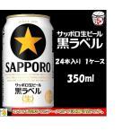 サッポロ 黒ラベルビール350ml 1ケース