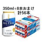 増量缶ノンアルコールビールサントリー オールフリー350ml×28本2ケース(北海道・沖縄県 東北は対象外となります。)