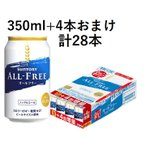 増量 サントリー オールフリー 350ml×24本+4本 ご注文は2ケースまで同梱可能です