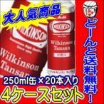 ウィルキンソン炭酸水250ml(20本入) 4ケースセット