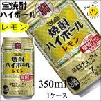 宝焼酎 ハイボール レモン350mlx1ケース
