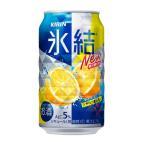 キリン 氷結シチリア産【レモン】350mlx1ケース