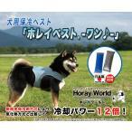 犬用の熱中症対策グッズ(クールベスト)犬用保冷ベスト「ホレイベスト-ワン-」(新開発保冷剤方式、冷却パワーが気化熱方式の12倍)
