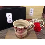 母の日父の日ギフト カーネーション&九谷焼マグカップ*流線紋(ピンク)
