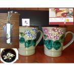 ショッピング父の日 ギフト コーヒー 食用『金沢金箔』&九谷焼ペアマグカップ*あじさい(青・ピンク)