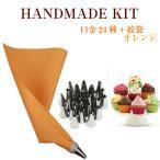口金24種 シリコン袋 オレンジ 絞り袋 口金 金型 絞袋 絞り金 ホイップ 生クリーム デコレーション クリスマス ケーキ バレンタイン