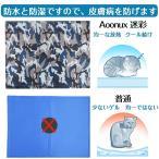 Aoonux 冷却マット ペット 涼感冷感マット ひんやり 夏 ひえひえ爽快 熱中症・暑さ対策 ペット用品 犬猫用 涼しい 犬クーラー病予防