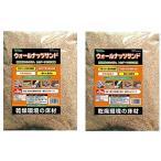ビバリア ウォールナッツサンド 5.0kg×2袋入り(ケース販売)
