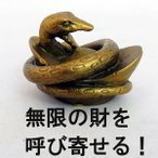 金運・財運 巳年置物 蛇 銅製