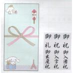 ★★NEW★ シナモロール サンリオ ご祝儀袋(お祝い全般) 〜パリ〜