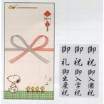 ★★NEW★ 【SNOOPY】スヌーピー サンリオ ご祝儀袋(お祝い全般) 〜オサンポ〜