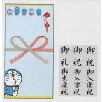 ★★NEW★ 【DORAEMON】ドラえもん サンリオ ご祝儀袋(お祝い全般)