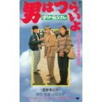 男はつらいよぼくの伯父さん 渥美清・吉岡秀隆・後藤久美子 山田洋次監督テレカ