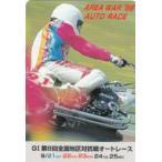 飯塚オートGI第8回全国地区対抗戦オートレーステレカ