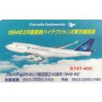 ガルーダインドネシア航空創立45周年B747-400テレカ