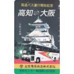 土佐電気鉄道高速バス 高知-大阪テレカ