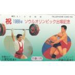 ショッピング出場記念 祝1988年ソウルオリンピック出場記念 重量あげ・小栗和成選手 レスリング・伊藤広道選手テレカ