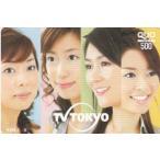テレビ東京 女子アナウンサーQUOカード500円